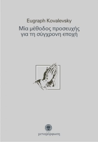 Μια Μέθοδος Προσευχής για τη Σύγχρονη Εποχή-0