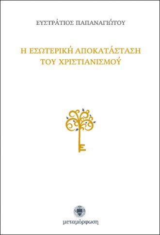 Η Εσωτερική Αποκατάσταση του Χριστιανισμού -0