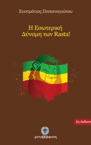Η Εσωτερική Δύναμη των Rasta!-0