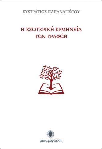 Η Εσωτερική Ερμηνεία των Γραφών -0