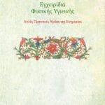 Εγχειρίδιο Φυσικής Υγιεινής (e-book)-0
