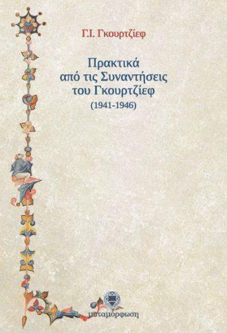 Πρακτικά από τις Συναντήσεις του Γκουρτζίεφ (1941-1946)-0