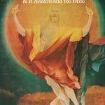 Ο Θρίαμβος του Χριστού & Η Ανιδιοτέλεια του Θεού -0