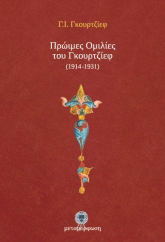 Πρώιμες Ομιλίες του Γκουρτζίεφ (1914-1931)-0