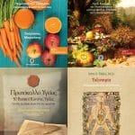 Προσφορά - Διατροφή και Υγεία 2-0