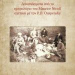 Αποσπάσματα από το ημερολόγιο του Maurice Nicoll σχετικά με τον P.D. Ouspensky-0