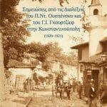Σημειώσεις από τις Διαλέξεις του Π.Ντ. Ουσπένσκυ και του Γ.Ι. Γκουρτζίεφ στην Κωνσταντινούπολη (1920-1921)-0