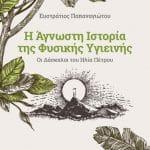 Η Άγνωστη Ιστορία της Φυσικής Υγιεινής (e-book)-0