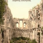 Οι Απόστολοι της Αόρατης Εκκλησίας (e-book)-0