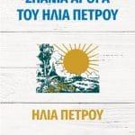 Σπάνια Άρθρα του Ηλία Πέτρου (e-book)-0