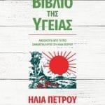 Το Βιβλίο της Υγείας + Σπάνια Άρθρα του Ηλία Πέτρου + (Δώρο) Η Άγνωστη Ιστορία της Φυσικής Υγιεινής-0