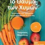 Προσφορά - Διατροφή και Υγεία 1-311